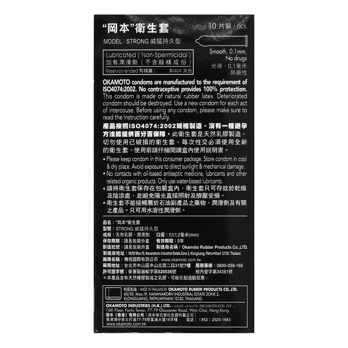 Okamoto Strong 10's Pack Latex Condom