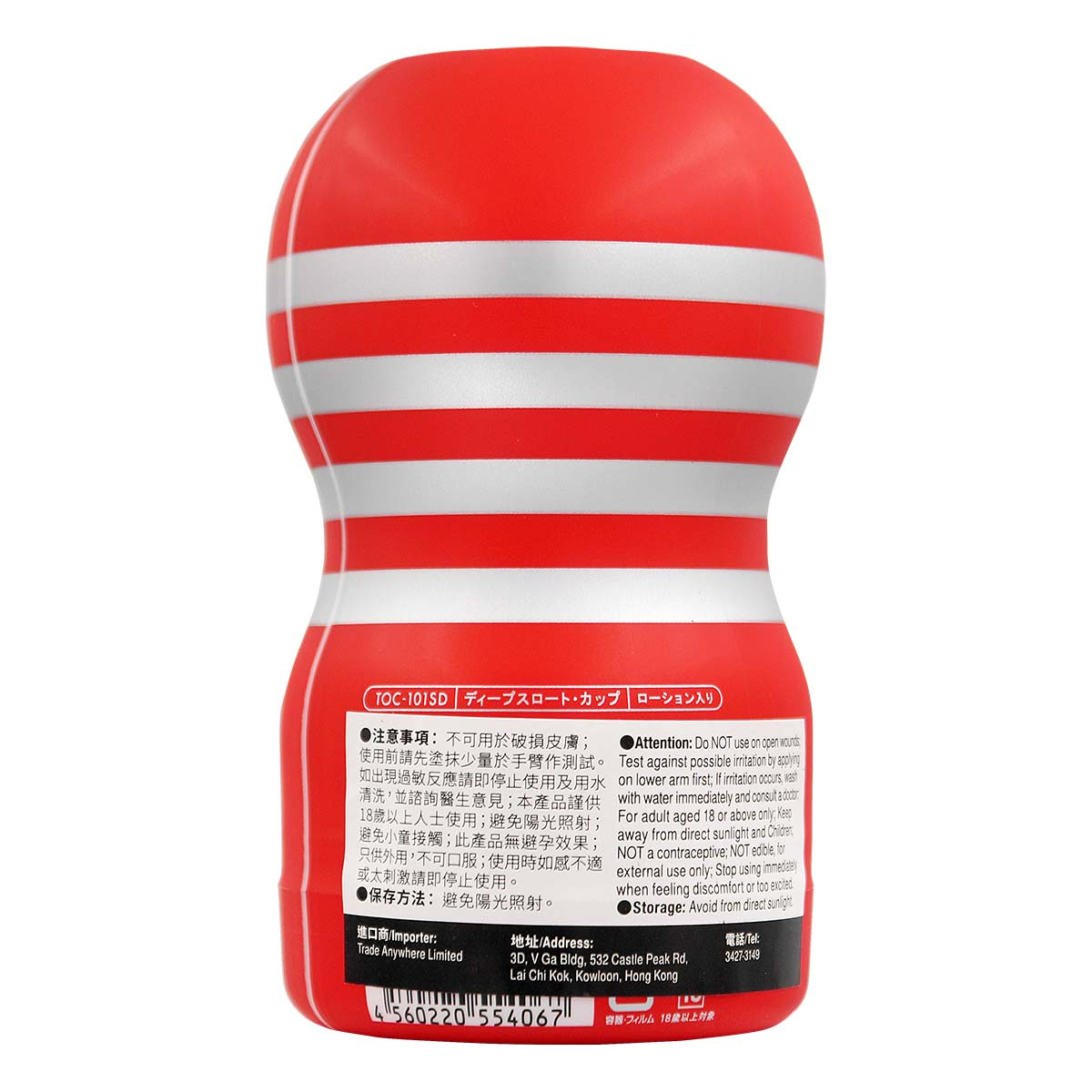 TENGA SD Deep Throat Cup