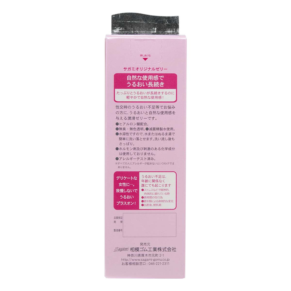 Sagami Original Lubricating Gel 60g Water-based Lubricant