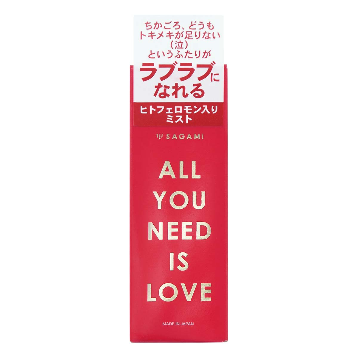 Sagami ALL YOU NEED IS LOVE 30ml pheromone spray (Expiry date: 2020.05)